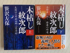 木枯し紋次郎(上下)笹沢左保 光文社時代小説文庫