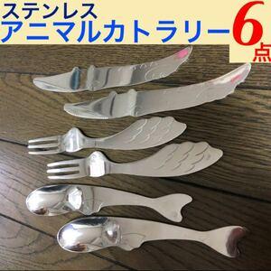 キッズ カトラリーセット 6本 アニマル スプーンフォーク バターナイフ