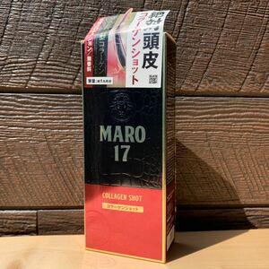 マーロ17 コラーゲンショット  育毛剤