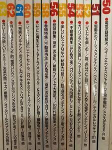 モトメンテナンス 9冊  中古  51号~60号   57号抜け