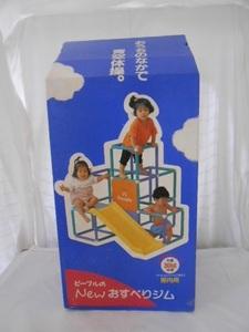 People Newおすべりジム すべり台付きジャングルジム 室内用・組立式 ピープル 日本製 新品 未使用 滑り台 室内遊具 家庭用 子供