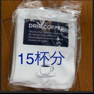 ドリップコーヒー DRIPCOFFEE 15杯分