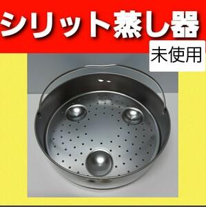 新品未使用 送料込 即日発送 即購入可 Silit 圧力鍋 蒸し器 送料無料