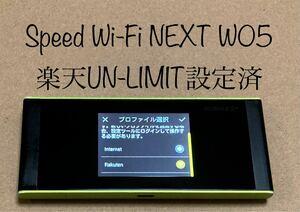 Speed Wi-Fi NEXT W05 楽天UN-LIMIT設定済