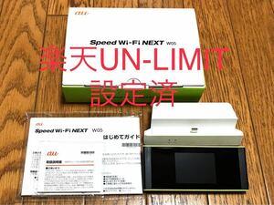 Speed Wi-Fi W05+クレードル セット楽天UN-LIMIT設定済