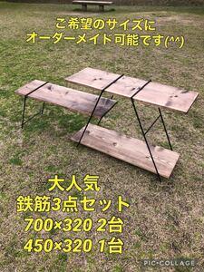 アイアンラック 大人気☆鉄脚3点セット テーブル アウトドア