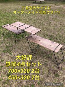 アイアンラック 大好評☆鉄脚4点セット テーブル アウトドア