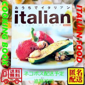 おうちでイタリアン―野菜たっぷり、パスタとおかず (MINEおかず全集) ムック