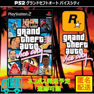 中古 PS2専用 グランドセフトオート バイスシティ