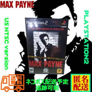 匿名配送 PS2 北米版 マックス ペイン