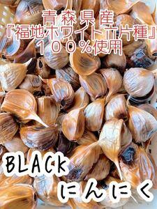 青森県産にんにく 黒にんにく 令和3年度産 福地ホワイト六片種 ニンニク 新物 バラにんにく 200g