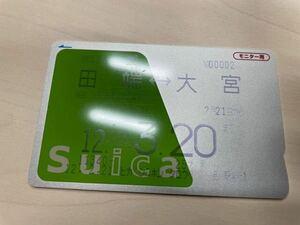 モニター用 suica 定期券 の見本カード?