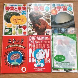ハッピーセット 図鑑・絵本6冊セット