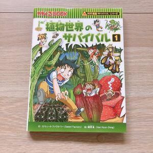 植物世界のサバイバル1 科学漫画サバイバルシリーズ