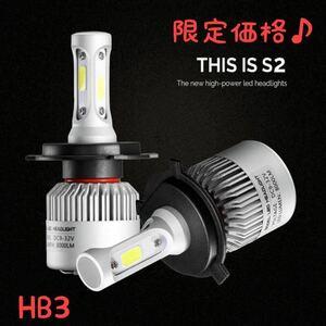 全国送料無料!!HB3 LEDヘッドライト ハイビーム 16000lm 安心安定COB製LEDチップ搭載!放熱設計!簡単取付 瞬間起動 ! 数量限定販売♪♪