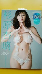 杉原杏璃 DVD付き 写真集 「as32」