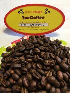 コーヒー豆 モカ・レケンプティ (エチオピア産) 300g入り【 YouCoffee 】はご注文を受けてから 自家焙煎