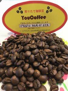 コーヒー豆 ブラジル カルモデミナス300g YouCoffee カルモはお米で言えば魚沼産