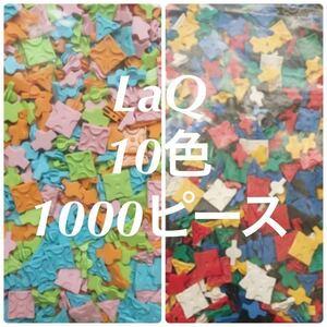 送料無料【中古 大量】LaQ ラキュー 10色 1000ピース 買い増しに!知育玩具 アソート 保育園 幼稚園 幼児 5歳から no2
