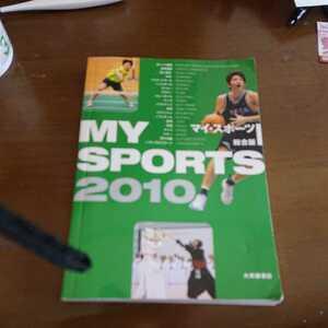 マイ・スポーツ 2010総合版