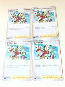 ポケモンカード モノマネむすめ 4枚セット s7D 065/067 C サポート