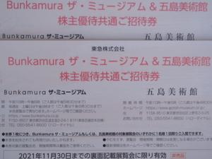Bunkamura The * Mu jiam. остров картинная галерея общий акционер гостеприимство приглашение талон 2 шт. комплект