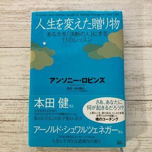 人生を変えた贈り物 あなたを 「決断の人」 にする11のレッスン/アンソニーロビンズ (著者) 河本隆行 (訳者)