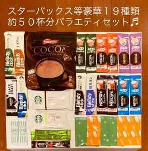 残2★値下げ★スターバックススティックコーヒー等19種類約50杯分バラエティセット★ネスレ 、AGF、チョコチーノ好きの方にも