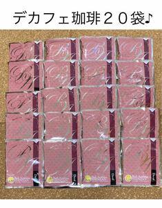 【デカフェ珈琲】バリ・アラビカ神山ノンカフェインコーヒー★20袋セット♪カフェインレス珈琲