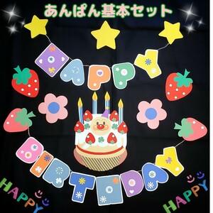 壁面飾り 壁面 お誕生日おめでとう