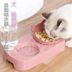 ペットボウル 自動給水器 ペットボウル 食器 犬猫餌入れ 水飲み器 ペット用品
