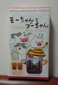 肉の万世 モーちゃんとブーちゃん 饅頭 お土産 ミルク ハニー 牛乳 蜂蜜 白あん 箱 どうぶつ お菓子 うしさん ぶたさん 可愛い 和菓子 子供