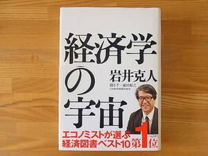 経済学の宇宙 岩井克人 単行本