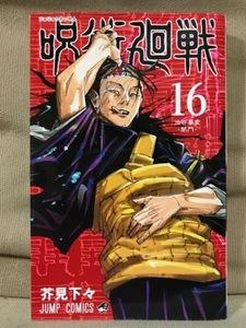■ 呪術廻戦 16 ■ ジャンプ コミックス 芥見下々 集英社 送料195円 16巻 非全巻セット