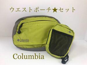 コロンビア ウエストポーチ ミニポーチ セット☆Columbia ウエストバッグ