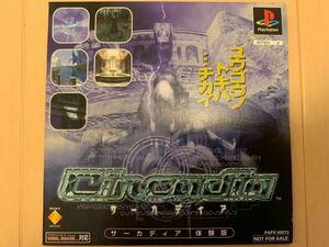 PS体験版ソフト サーカディア 体験版 未開封 ソニー SONY 非売品 送料込み PAPX90073 PlayStation DEMO DISC プレイステーション