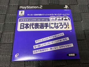 PS2体験版ソフト サッカー 日本代表選手になろう! 体験版 非売品 未開封 送料込み ENIX SOCCER プレイステーション PlayStation DEMO DISC