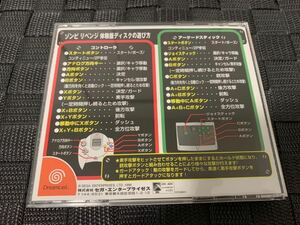 DC体験版ソフト ゾンビリベンジ 体験版 非売品 送料込み SEGA ZOMBIE REVENGE DREAMCAST DEMO DISC ドリームキャスト セガ 美品