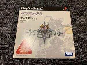 PS2体験版ソフト GUNGRAVE O.D.ガングレイヴ オーディー 体験版 RED プレイステーション PlayStation DEMO DISC 非売品 SLPM60218 送料込み