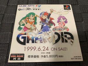 PS体験版ソフト グランディア プレリュード店頭体験版 非売品 送料込み GRANDIA PlayStation SHOP DEMO DISC プレイステーション SLPM80436