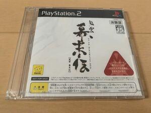 PS2体験版ソフト 風雲 幕末伝 体験版 非売品 未開封 送料込み プレイステーション PlayStation DEMO DISC Shinsengumi SAMURAI SLPM61096