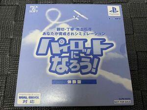PS体験版ソフト パイロットになろう! pack in soft SLPM80293 プレイステーション 非売品 PlayStation DEMO DISC 未開封 送料込み
