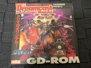 DC体験版ソフト ダイナマイト刑事2 体験版 非売品 送料込み SEGA DREAMCAST DEMO DISC ドリームキャスト セガ Die Hard Arcade