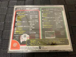 DC体験版ソフト ゾンビリベンジ 体験版 未開封 非売品 送料込み SEGA ZOMBIE REVENGE DREAMCAST DEMO DISC ドリームキャスト セガ