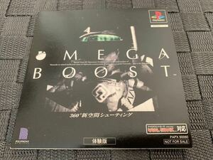 PS体験版ソフト オメガブースト OMEGA BOOST 体験版 非売品 プレイステーション PlayStation DEMO DISC SONY ソニー PSソフト PAPX90080