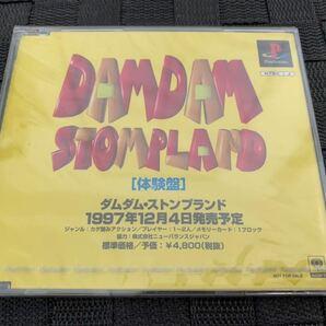 PS体験版ソフト ダムダムストンプランド 体験版 非売品 未開封 DAMDAM STOMPLAND PlayStation DEMO DISC プレイステーション SLPM80170