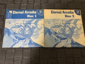 DC体験版ソフト エターナルアルカディア @barai版(ファミ通付録)非売品 ドリームキャスト Dreamcast DEMO DISC Skies of Arcadia SEGA