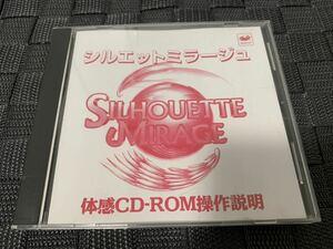 SS体験版ソフト シルエットミラージュ 体感CD-ROM操作説明体験版 非売品 セガサターン SILHOUETTE MIRAGE SEGA Saturn DEMO DISC