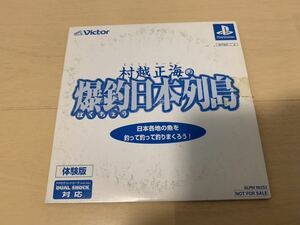 PS体験版ソフト 村越正海の爆釣日本列島 体験版 非売品 プレイステーション PlayStation DEMO DISC FISHING SLPM80253 not for sale VICTOR