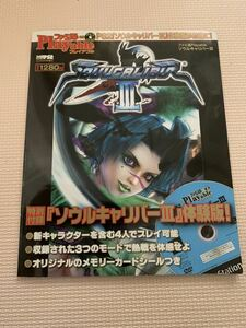 PS2体験版ソフト ファミ通Playable ソウルキャリバーIII SOUL CALIBUR プレイステーション PlayStation DEMO DISC SLPM61133 not for sale